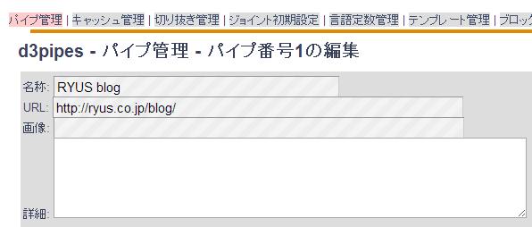 WordPressで書いたblogをd3pipesを使ってXOOPS Cubeサイトに表示したいーその1