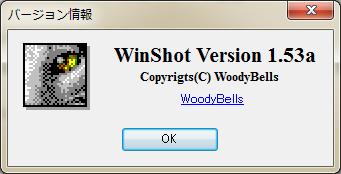 スクリーンショットを撮るとき、とっても便利な無料ソフト