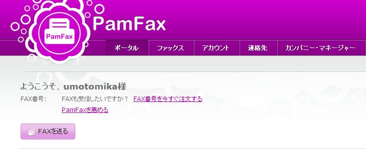 月額利用料なし、WEBからFAXが送れるサービス PamFax