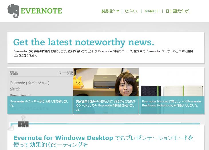 Evernote 超簡単にかっこよくプレゼン出来る機能が搭載されました