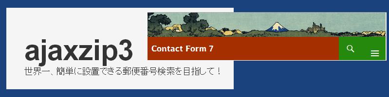 Contact Form 7で郵便番号を入れたら住所が入るようにする