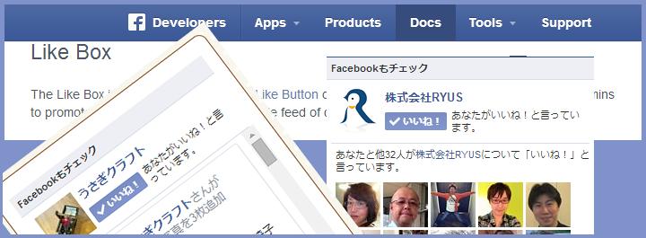 簡単!サイトにFacebookページのいいねボタンとタイムラインを表示する