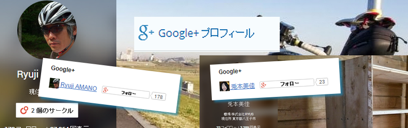 JetpackのGoogle+プロフィールをちゃんと設定しよう!