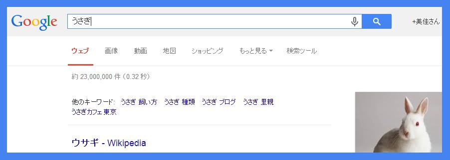 Google検索をするときによく使う便利なオプション