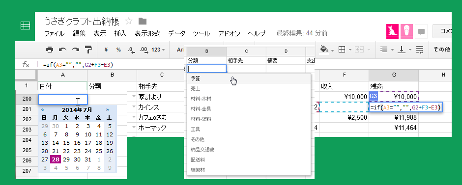 Googleスプレッドシートで日付ポップアップ、リストから分類を選択、残高計算をする