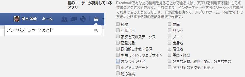 Facebook 他のユーザーが使用しているアプリの設定を見直す PC版