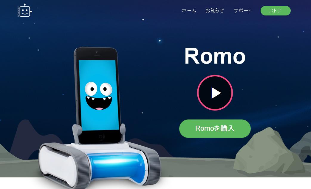 今話題の知育ロボットROMO(ロモ)との出会い!-ROMOその1