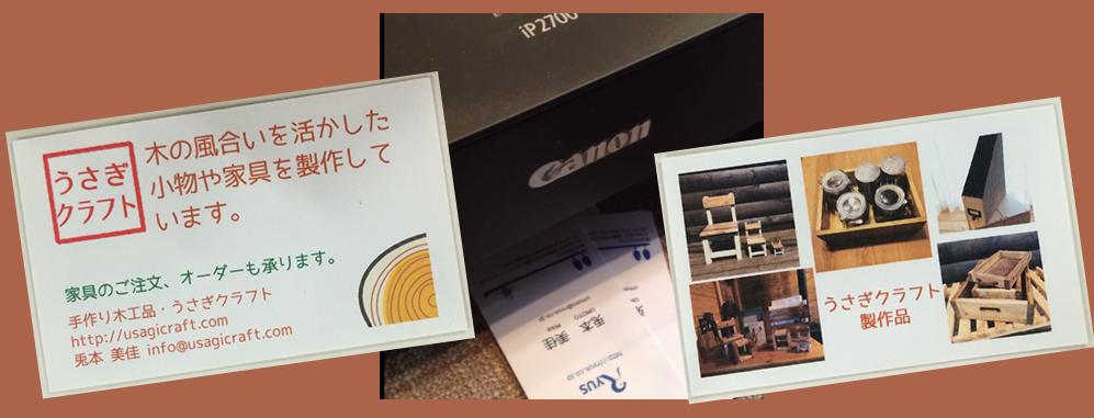 名刺用紙単体を印刷できる、格安家庭用プリンターPIXUS IP2700