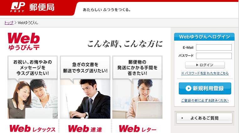 パソコンだけで郵送処理ができる、「WEBゆうびん」は超便利