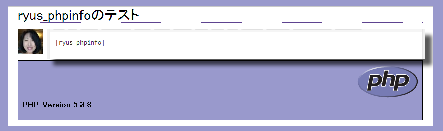 簡単にさくっとショートコードを追加する。phpinfoを表示!
