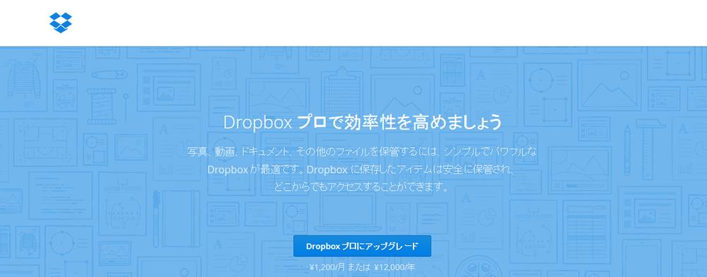 Dropboxの容量が10倍に!同期させないフォルダの運用方法