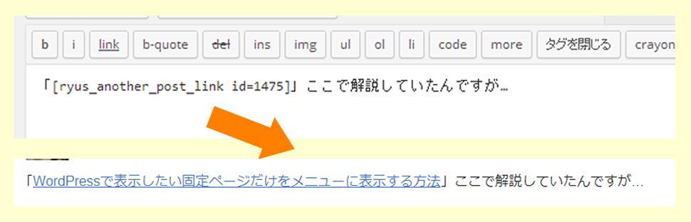 自サイト投稿へのリンクをpostIDだけで表示するショートコード