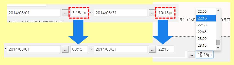 JQueryのTimepickerを使ったフォームでのデフォルト値の指定