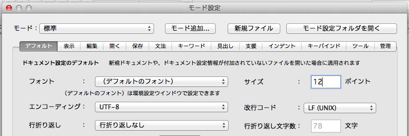 スクリーンショット 2014-09-03 16.32.40