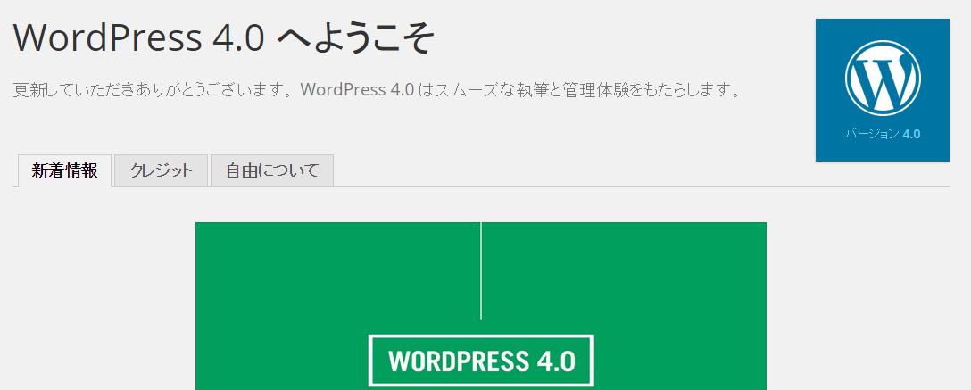 WordPressが4.0に!どこが変わったのかみつけてみました