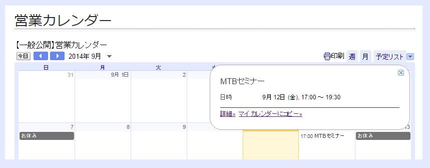 Googleカレンダーをサイトに貼り付ける方法