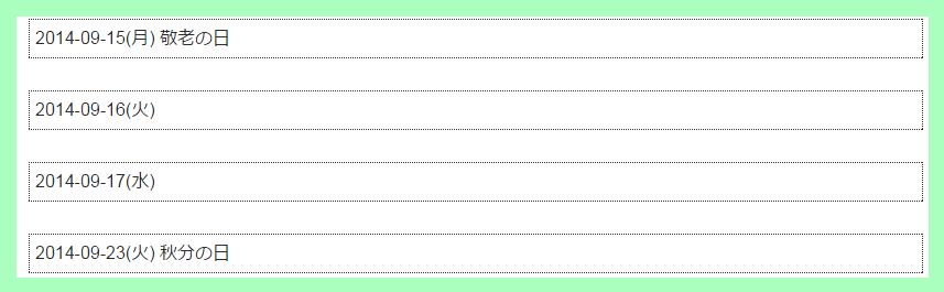 日付を編集して曜日と祝日を表示するショートコード