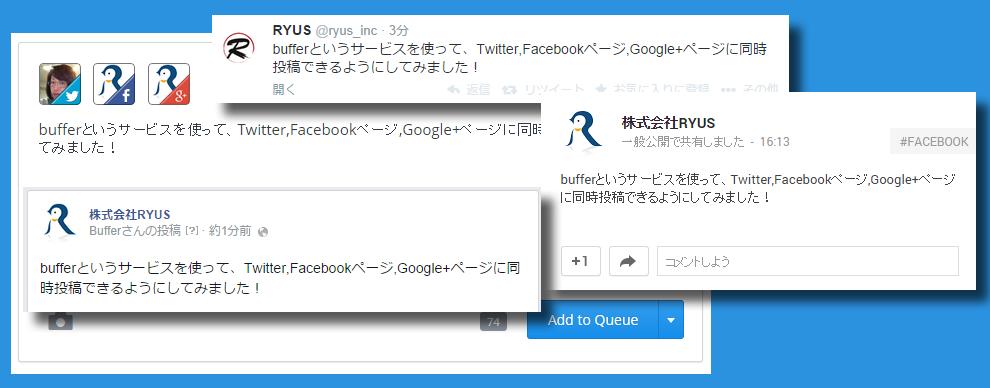 bufferを使ってtwitter、Facebook、Google+に同時投稿する