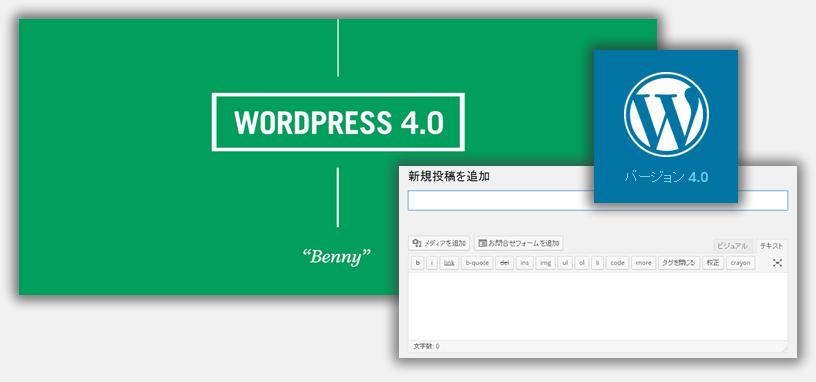 WordPress 4.0でエディターが自動的に拡がるようになったのは簡単に戻せる(^_^;