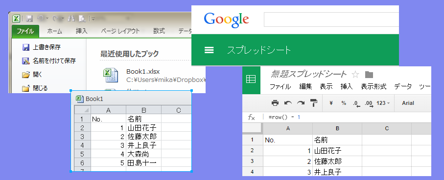 ExcelやGoogleスプレッドシートで簡単に入れられてメンテが楽な番号のふり方