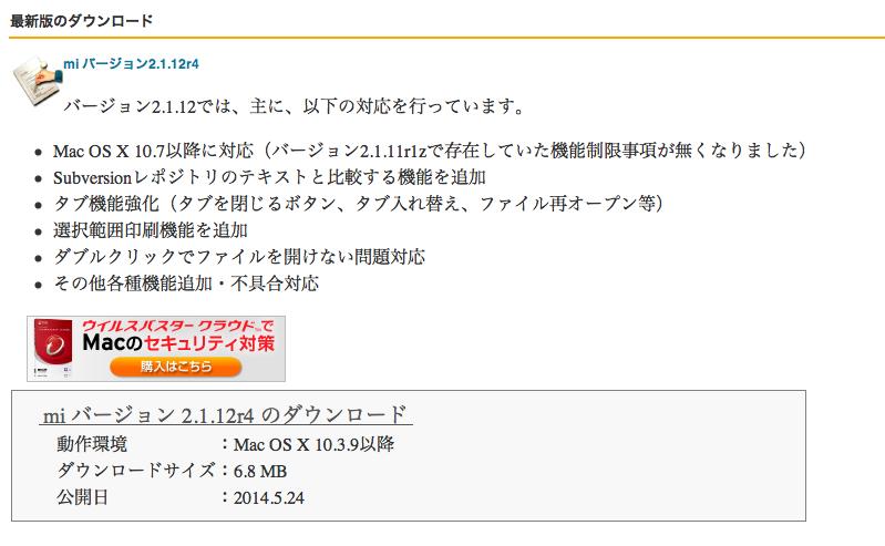 スクリーンショット 2014-09-03 16.06.45