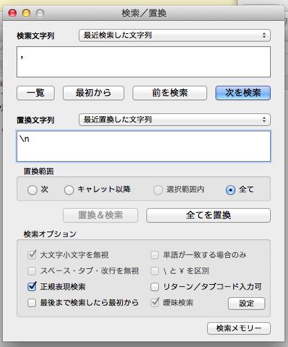 スクリーンショット 2014-09-03 16.51.32