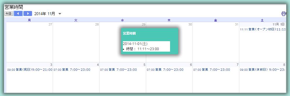 営業時間専用カレンダーを作って、サイトに表示する