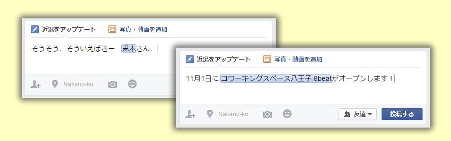 Facebookで アットマーク+友達の名前 をつけてリンクを貼る方法