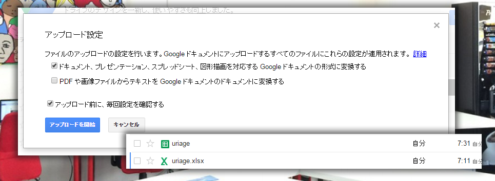 GoogleドライブにエクセルファイルをアップしてGoogleスプレッドシートとして使う