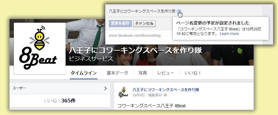 Facebookのページ名を変更するのがなぜか大変だった理由