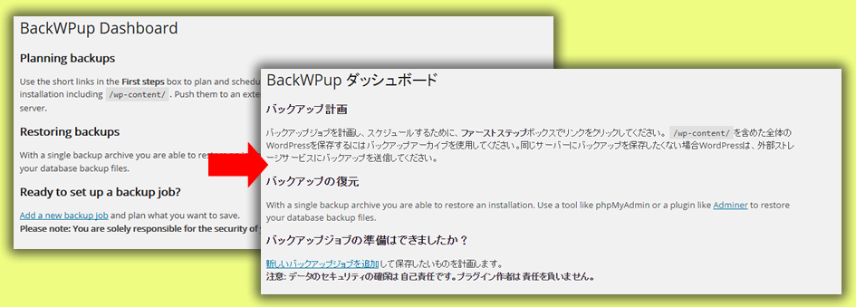 BackWPupがアップデートされて、日本語化されました(^^)/