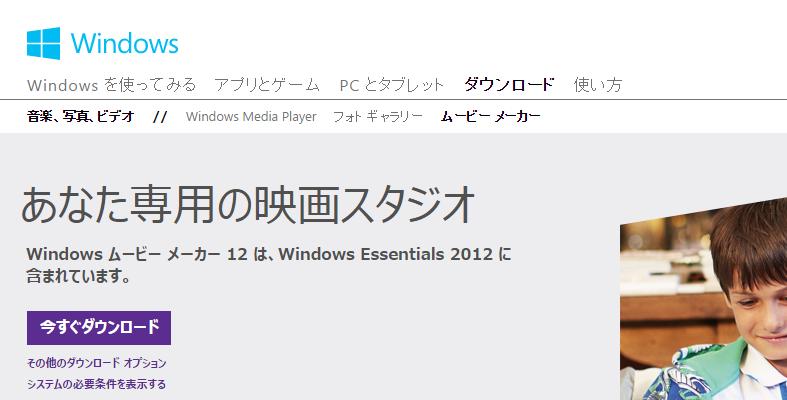 Windowsのムービーメーカーを使ってyoutube用ファイルで保存する