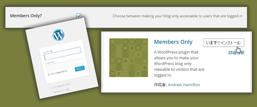 WordPressで限られたメンバーだけのサイトをプラグインで作ってみる