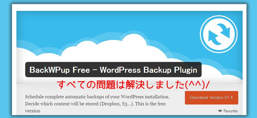 backWPupの問題解決!バックアップはちゃんと取れていたのでした