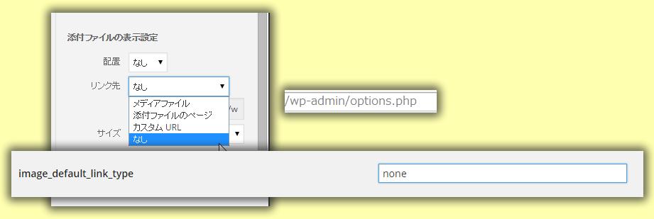 blogの投稿で挿入する画像をクリックしたときのリンク先をなしにする