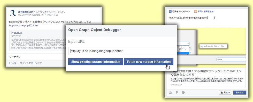 Facebookの共有で、指定してある画像が表示できなかった場合の対処方法