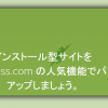Notice: Undefined index: link_target_blank in が出ちゃってたときの対応