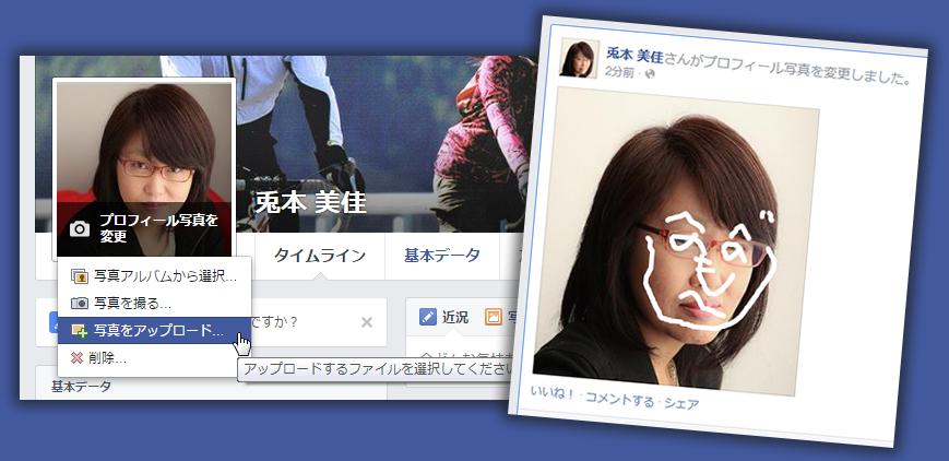 Facebookのプロフィール写真をこっそり変える方法を試みました