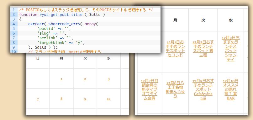 postidかスラッグからタイトルを取ってくるショートコードを作りました