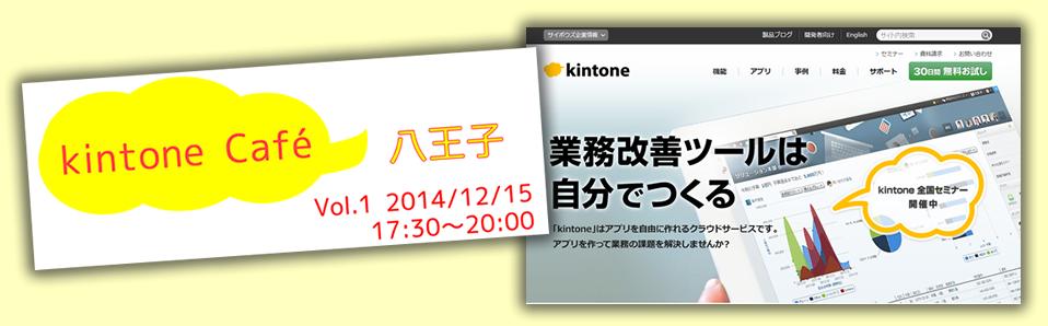 kintone(キントーン)って何?無料お試しで、まずはどんなものか知る
