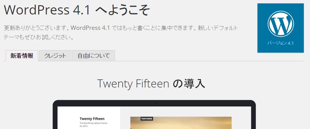 WordPress4.1にメジャーアップデート どこが変わったか見てみました