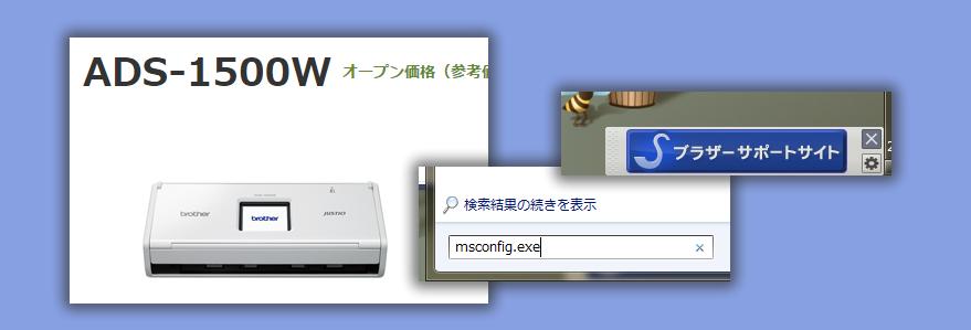 Windows立ち上げた時に起動しているソフトを起動しないようにする