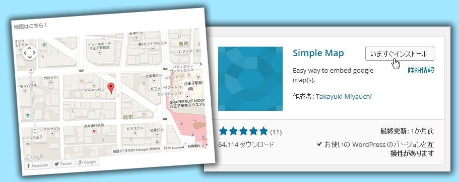住所からGoogleMapを簡単に表示できるプラグイン simple map