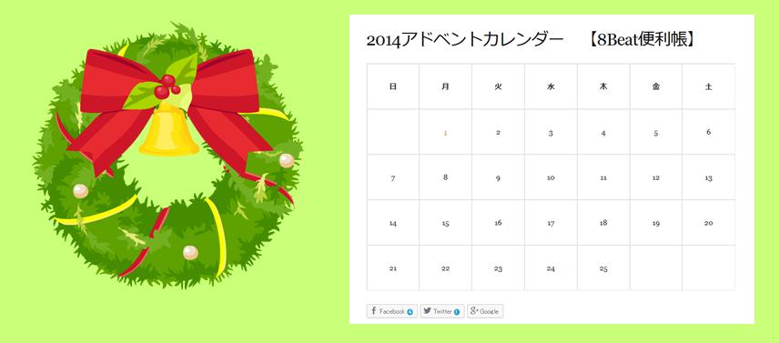 アドベントカレンダーをWordPressとショートコードでサクッと作りました(^^)/