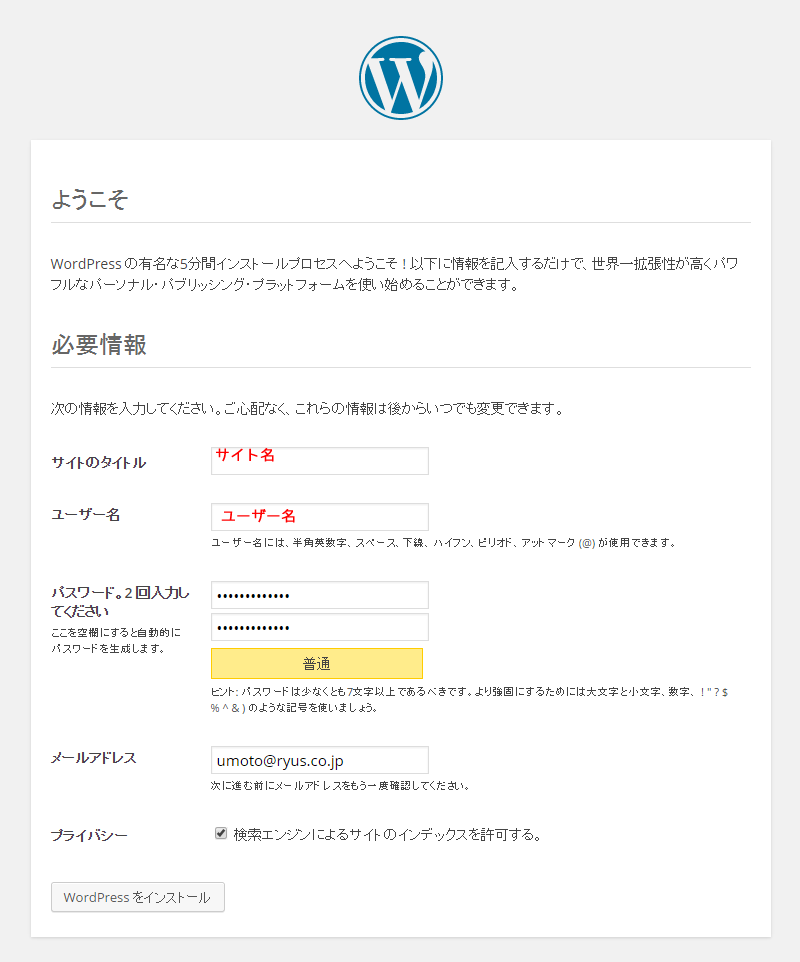 WordPress › インストール