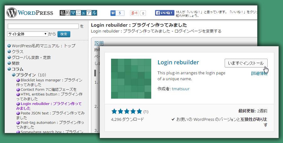 WordPressログインページのURLを変更するプラグイン
