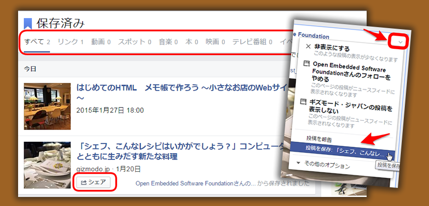 Facebook保存機能 何が保存できる?どうやって使う?のかを試しました