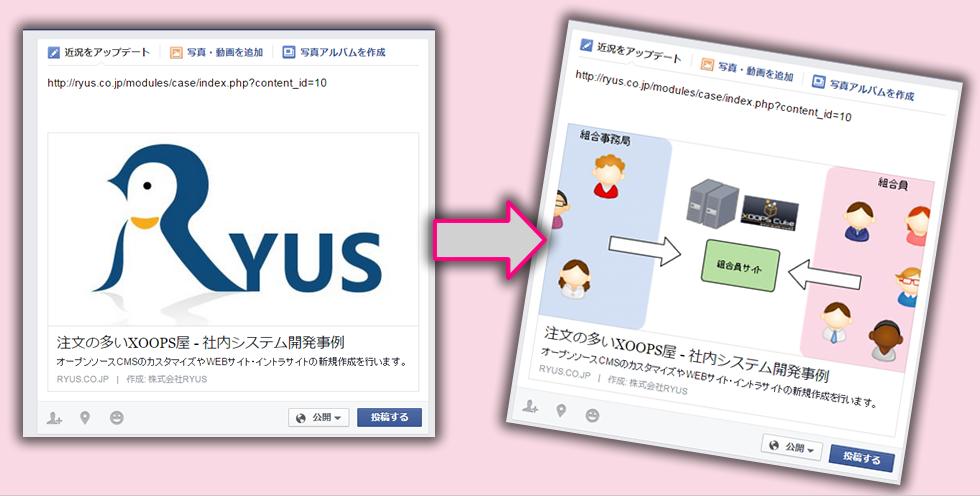 XOOPSコンテンツの画像で FacebookのOGP画像を指定する!