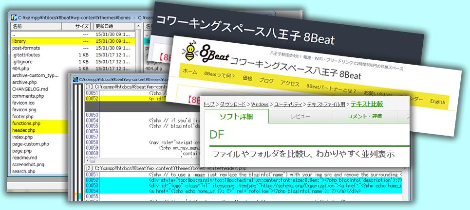 フリーソフトDFはファイルやフォルダを比較して並列表示してくれます