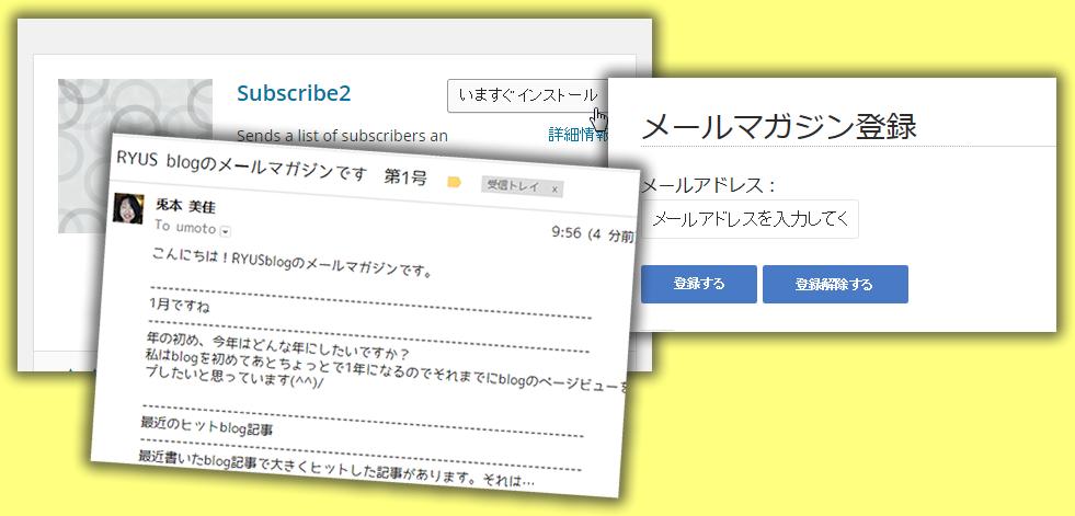 メールマガジンプラグイン Subscribe2は簡単で便利に使えそう